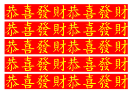 chinese new year border for displaypdf
