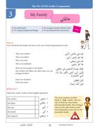 My Family - Arabic Lesson