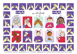 British Sign Language 'BSL' Signs for Family wih Fingerspelling Alphabet  and Urdu translated words
