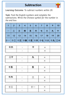 master-chinese-maths-addition-and-subtraction-worksheets-5.pdf