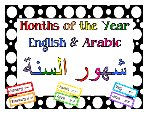 arabic and english months of the year by lyndsdive teaching resources tes. Black Bedroom Furniture Sets. Home Design Ideas