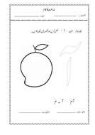 alif-se-khay-tak.pdf