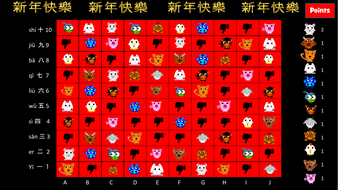 preview-images-chinese-new-year-animal-zodiac-coordinates-game-2.pdf