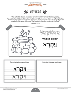 Vayikra-Leviticus-Activity-Book_Page_18.png