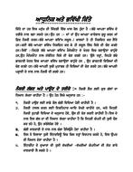 Teach Punjabi using these 7 essays