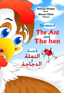 The and the hen  النَملَة وَ الدَجَاجَة