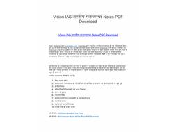 Vision IAS भारतीय राजव्यस्था Notes PDF Download