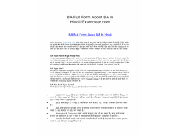 BA Full Form About BA In Hindi
