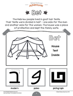 Hebrew-Alphabet-Activity-Book_Page_09.png