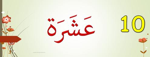 v2-NUMBERS-in-Arabic-10-20-30-40-50-60-70.pdf