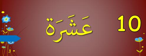 v3-NUMBERS-in-Arabic-10-20-30-40-50-60-70.pdf