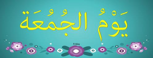 DAYS-OF-THE-WEEK-IN-ARABIC-Friday.jpg