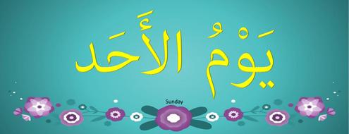 DAYS-OF-THE-WEEK-IN-ARABIC-flashcards-display.pdf