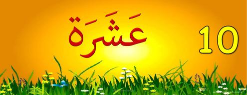v1-NUMBERS-in-Arabic-10-20-30-40-50-60-70.pdf
