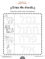 Learning-Hebrew---Animals-Activity-Book_Page_51.png