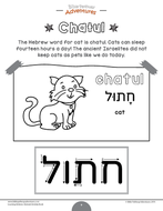Learning-Hebrew---Animals-Activity-Book_Page_09.png