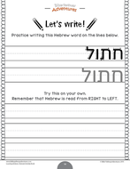 Learning-Hebrew---Animals-Activity-Book_Page_10.png