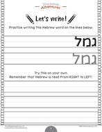 Learning-Hebrew---Animals-Activity-Book_Page_08.png