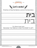 Learning-Hebrew---Around-the-Home-Activity-Book_Page_08.png