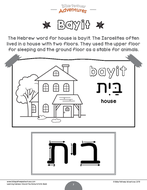Learning-Hebrew---Around-the-Home-Activity-Book_Page_07.png