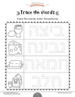 Learning-Hebrew-Activity-Book---Let's-Eat!_Page_59.png