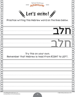 Learning-Hebrew-Activity-Book---Let's-Eat!_Page_14.png