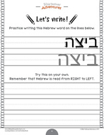 Learning-Hebrew-Activity-Book---Let's-Eat!_Page_08.png