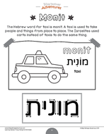 Learning-Hebrew-Things-that-Go!_Page_09.png