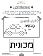 Learning-Hebrew-Things-that-Go!_Page_07.png