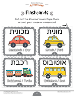 Learning-Hebrew-Things-that-Go!_Page_57.png