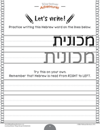 Learning-Hebrew-Things-that-Go!_Page_08.png