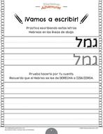 Aprendiendo-Hebreo---Animales_Page_08.png
