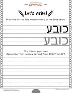 Learning-Hebrew-Clothing_Page_08.png