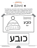 Learning-Hebrew-Clothing_Page_07.png