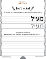 Learning-Hebrew-Clothing_Page_14.png