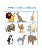 животных зоопарка (Zoo Animals in Russian) Bingo