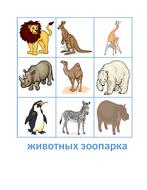Zoo-Animals-Bingo-RUS.docx