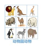Zoo-Animals-Bingo-CH.docx