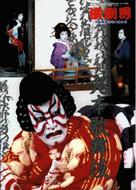 kabuki.gif