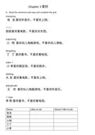 Jinbu1-Ch3-revision.docx