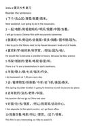 Jinbu2-Summer-revision-ch1235.docx