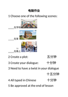 9-ICT-Task-Story-dialogue--school-home-street.docx