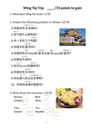 Chinese-field-day-trip-worksheet-.docx