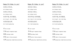 Happy birthday song in chinese by jenwonguk teaching resources tes happy birthday song in chinese m4hsunfo