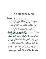 Urdu Translation of my Bilingual Stories