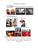 Christmas activities for Y11 and Y12